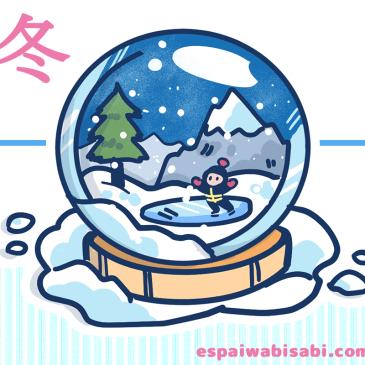 Vocabulario sobre el invierno en japonés