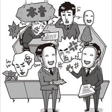 Como comportarse en sociedad en Japón: los conceptos de Honne y Tatemae