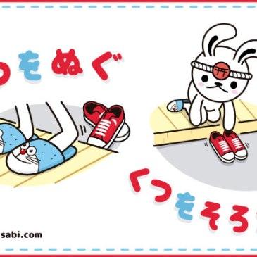 La costumbre japonesa de quitarse los zapatos al entrar