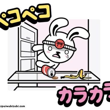 Las expresiones tener hambre, tener sed y estar lleno en japonés