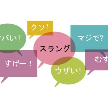 El argot japonés, lenguaje coloquial e informal utilizado en conversación (II)
