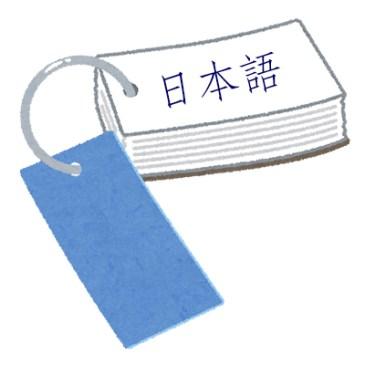 10 formas de memorizar palabras y ampliar tu vocabulario en japonés según Takeshi Sensei