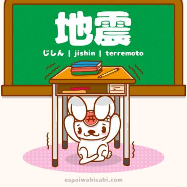 El diario de Takeshi Sensei – Terremotos en Japón (nivel N4 – N3)