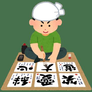 Las mejores técnicas para aprender kanji