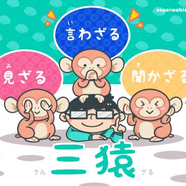 El diario de Takeshi Sensei – Los tres monos sabios (N2-N3)