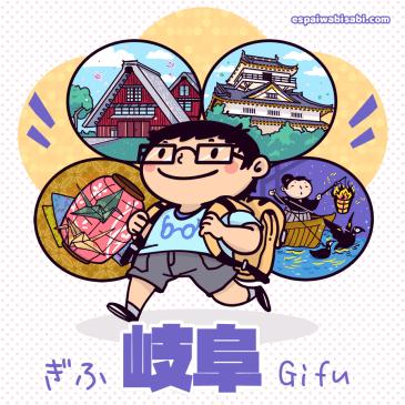 El diario de Takeshi Sensei: Mi tierra natal, la prefectura de Gifu (nivel N3)