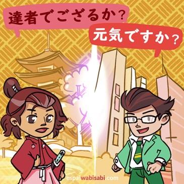 ¡Aprendamos a hablar como auténticos samúrais!