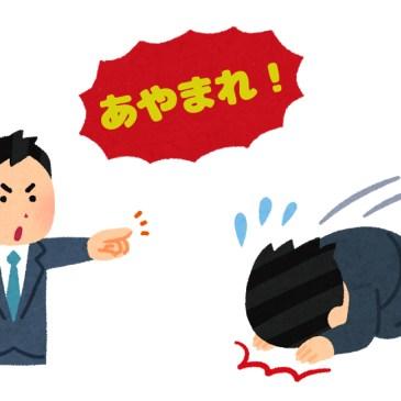 La forma imperativa de los verbos en japonés