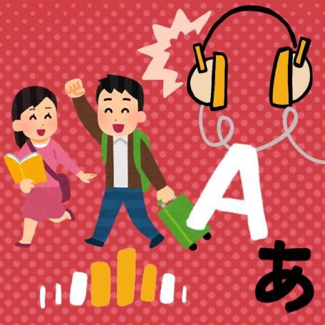 Podcast Lección #7: Hacer propuestas en japonés