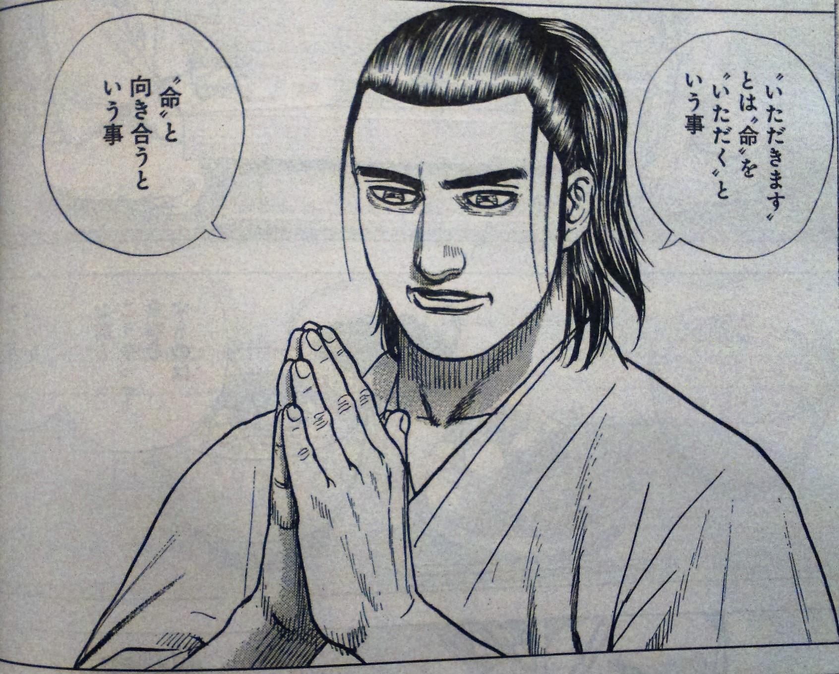 Itadakimasu Gochisoosama deshita