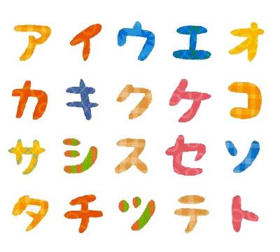 katakana-copy